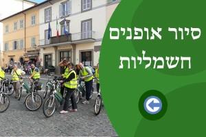 סיור באופניים חשמליות ברומא