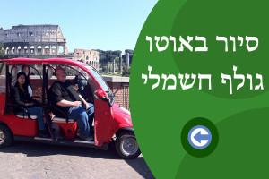 סיור מודרך בעברית ברומא